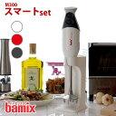 bamix ( バーミックス ) M300 スマート セット (メーカ保証5年) ハンディタイプ の フードプロセッサー 【プレゼント付き】【 正規販売店 】【あす楽】