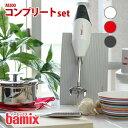 【 送料無料 】bamix ( バーミックス )M300 コンプリート セット (メーカ保証5年) ハンディタイプ の フードプロセッサー 【あす楽】.