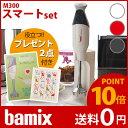【 ポイント10倍 】【 送料無料 】bamix ( バーミックス ) M300 スマート セット (メーカ保証5年) ハンディタイプ の フードプロセッサー ...