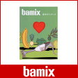 レシピ 料理 bamix ( バーミックス ) 「基本のクッキング」 レシピ本 【あす楽対応_近畿】【HLS_DU】 【RCP】.