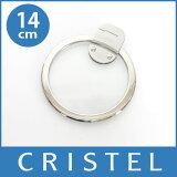 CRISTEL クリステル鍋 / Lシリーズ ガラス製 蓋 フラットガラスふた 14cm 【RCP】.