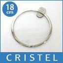 CRISTEL クリステル鍋 / Lシリーズ ガラス製 蓋 フラットガラスふた 18cm 【RCP】.
