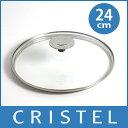 CRISTEL クリステル鍋 グラフィットシリーズ / Lシリーズ 共通  ガラス製 蓋 ドームガラスふた 24cm 【RCP】.