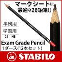 【 メール便 4個まで 可 】 Stabilo ( スタビロ ) 鉛筆 Exam Grade Pencil ( イグザムグレード鉛筆 ) 1ダース.