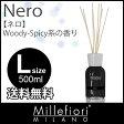 Millefiori ( ミッレフィオーリ )センテッドスティックフレグランス ディフューザー( L )【 Natural 】 Nero ( ネロ ) 【RCP】.