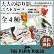 【 大人の 塗り絵 】The PEPIN Press ペピン プレス Postcard Artists Colouring Book ( ポストカード カラーリングブック ) 20pcs / 全4種  【RCP】.
