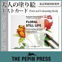 【 大人の塗り絵 】The PEPIN Press ペピン プレス ポストカード カラーリングブック 20pcs / フラワー ( FLORAL STILL LIFE ) CB-PC-003  【RCP】.