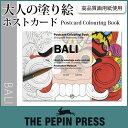 【 大人の塗り絵 】The PEPIN Press ペピン プレス ポストカード カラーリングブック 20pcs / バリ ( BALI ) CB-PC-005  【RCP】.