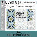 【 大人の塗り絵 】The PEPIN Press ペピン プレス ポストカード カラーリングブック 20pcs / アラビアン デザイン ( ARABIAN DESIGNS ) CB-PC-012  【RCP】.