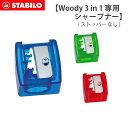 【 メール便 可 】 Stabilo ( スタビロ ) Woody 3 in 1(ウッディ 3in1) 専用シャープナー( ストッパーなし )/ 全3色 【 正規販売店 】.