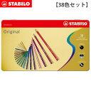 【送料無料】 Stabilo ( スタビロ ) 水彩色鉛筆 【 38色セット 】 Original 38C ( オリジナル セット ) 硬質メタルケース入り.