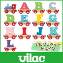 RoomClip商品情報 - VILAC ( ヴィラック ) 木製 おもちゃ / アルファベット トレイン 汽車、アルファベット A 〜 L ( 熨斗不可 ) 【RCP】.