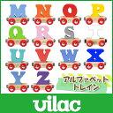 スーパー ヴィラック おもちゃ アルファベット トレイン