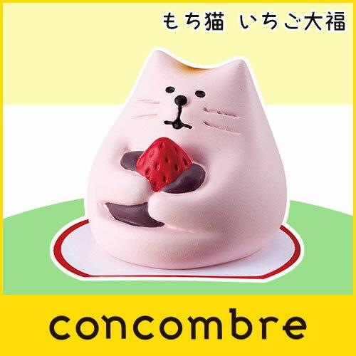 DECOLE(デコレ)concombre(コンコンブル)もち猫いちご大福まったり癒しのディスプレイ置