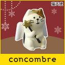 DECOLE ( デコレ ) concombre ( コンコンブル ) 『 猫天使 』 まったり 癒しの ディスプレイ 置物.
