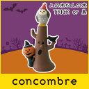 DECOLE ( デコレ ) concombre ( コンコンブル ) ハロウィン 『 この木なんの