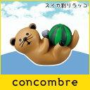 DECOLE ( デコレ ) concombre ( コンコンブル ) 『 スイカ 割り ラッコ 』まったり 癒しの ディスプレイ 置物  【RCP】.