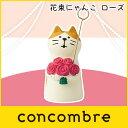DECOLE ( デコレ ) concombre ( コンコンブル ) ウェ