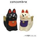 DECOLE ( デコレ ) concombre ( コンコンブル ) 『 ペア招きこんこん 』 まったり 癒しの ディスプレイ 置物 .