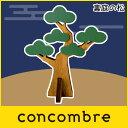 DECOLE ( デコレ ) concombre ( コンコンブル ) お月見 『 裏庭の松 』 まったり 癒しの ディスプレイ 置物 .