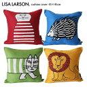 LISA LARSON ( リサ ラーソン ) クッションカバー 45×45cm / 全4種 ゴブラン織り 織りネーム(クッション中綿なし).