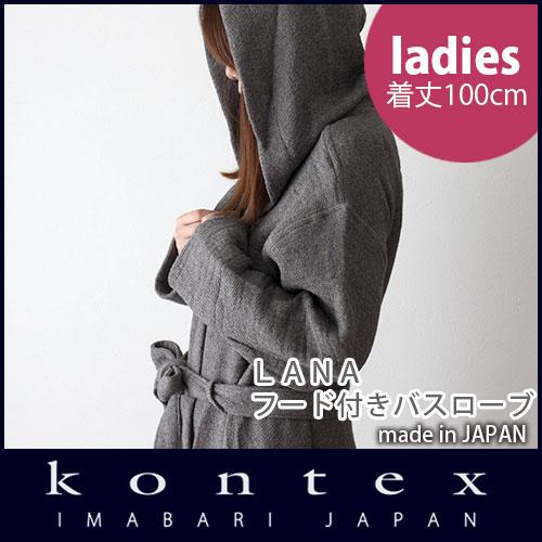 Kontex ( コンテックス ) LANA ラーナ 【 レディース 】 フード付きバスローブ M 着丈100cm 【RCP】.