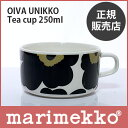 marimekko ( マリメッコ ) OIVA UNIKKO TEA CUP ウニッコ ティーカップ 250ml / ブラ