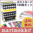 【 送料無料 】【 正規販売店 】 marimekko ( マリメッコ )100 POSTCARDS ( ポストカード ) 100枚入り ( 50種×2枚 )【あす楽対応_近畿】【smtb-ms】【RCP】.
