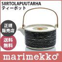 RoomClip商品情報 - marimekko ( マリメッコ ) SIIRTOLAPUUTARHA Tea pot (シイルトラプータルハ ティーポット )/ ドット ブラック × ホワイト.