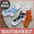 marimekko ( マリメッコ ) UNIKKO SOCKS ( ウニッコ ソックス ) Hieta 靴下 / 2016spring カラー 全3色 【RCP】.