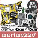 RoomClip商品情報 - 【 送料無料 】 marimekko ( マリメッコ ) PUUTARHURIN PARHAAT / プータルフリン パルハート クッションカバー 45×45 cm( ファスナータイプ ) (クッション中綿なし).