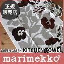 marimekko ( マリメッコ ) GREEN GREEN ( グリーン グリーン ) キッチンタオル Tea towel ( ティータオル ) 1枚 / ...