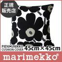 RoomClip商品情報 - marimekko ( マリメッコ ) PIENI UNIKKO ( ピエニ ウニッコ )クッション カバー 45×45 cmホワイト & ブラック(クッション中綿なし) 【RCP】.