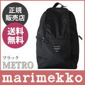 【 正規販売店 】【 送料無料 】marimekko ( マリメッコ ) 『 Metro ( メトロ )』 リュック / ブラック 【あす楽対応_近畿】【RCP】.