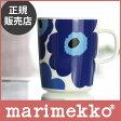 【 正規販売店 】marimekko ( マリメッコ )UNIKKO ( ウニッコ ) マグカップ / ブルー 【あす楽対応_近畿】【RCP】.