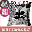 【送料無料】marimekko ( マリメッコ ) Lintukoto / リントゥコト クッションカバー 50×50 (クッション中綿なし)【RCP】.