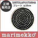 marimekko ( マリメッコ ) Rasymatto ( ラシィマット ) プレート ドット柄 φ20cm Siirtolapuutarha plate (シイルトラプータルハプレート ) .
