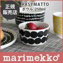 RoomClip商品情報 - marimekko ( マリメッコ ) Rasymatto ( ラシィマット ) BOWL ( ボウル ) 250ml ドット柄 / ブラック × ホワイト SIIRTOLAPUUTARHA(シイルトラプータルハ).