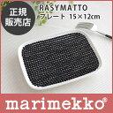 marimekko ( マリメッコ ) Rasymatto ( ラシィマット ) プレート 15cm×12cm ドット柄 スクエア プレート .