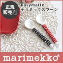 marimekko ( マリメッコ ) Rasymatto ( ラシィマット ) セラミックスプーン 単品 / 全2色 【RCP】.