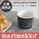 marimekko ( マリメッコ ) ラテマグ Siirtolapuutarha Coffee cup ( シイルトラプータルハ コーヒー カップ ) (取手なし) ドット柄 .