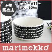 marimekko ( マリメッコ ) BOWL ( ボウル ) 500ml ドット柄 / ブラック × ホワイト SIIRTOLAPUUTARHA(シイルトラプータルハ) Rasymatto ( ラシィマット )【RCP】.