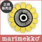 【日本限定】marimekko ( マリメッコ ) KESTIT PLATE ( ケスティト プレート ) φ20cm / イエロー ( レモンイエロー )【RCP】.
