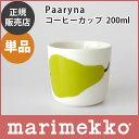 marimekko ( マリメッコ ) Paaryna パー...