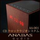 ANABAS audio ( アナバス オーディオ ) CDクロックラジオシステム AA-001 CDプレーヤー 「ラッピング・のし不可」【HLS_DU】 【RCP】.