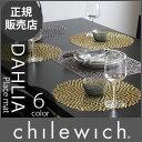 【 3枚で送料無料 】 chilewich ( チルウィッチ ) ランチョンマット ダリア  PRESSED DAHLIA ( プレスド ダリア )  【RCP...
