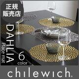 【 3枚で送料無料 】 chilewich ( チルウィッチ ) ランチョンマット ダリア PRESSED DAHLIA ( プレスド ダリア )  【RCP】.