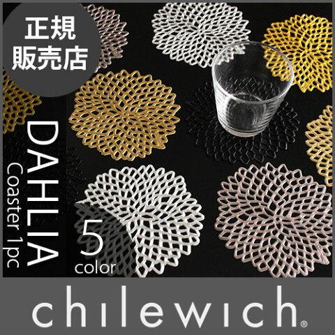 【 メール便 可 】 chilewich ( チルウィッチ ) DAHLIA ( ダリア ) コースター 単品 / 一枚 ( ばら売り ) .