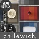 【 2枚で送料無料 】 chilewich ( チルウィッチ ) ランチョンマット Color Tempo ( カラーテンポ )/ 全5色  【RCP】.