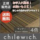 【 送料無料 】 chilewich ( チルウィッチ )フロアマット キッチンマット ランナー Shag ( シャグ ) Skinny Stripe ( スキ...